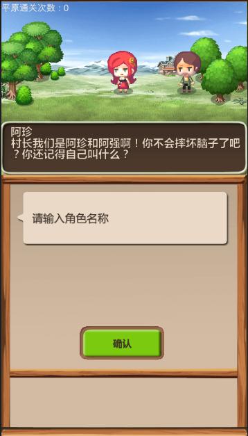 玩家可以为自己和村庄起名