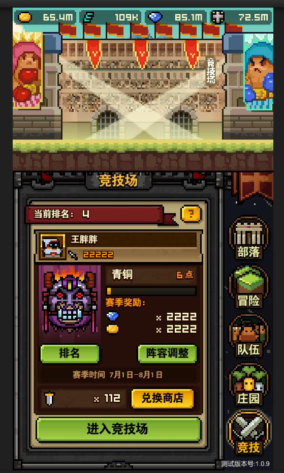 城堡 竞技界面.png